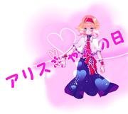 アリスちゃんの日―――――――!!!!!!