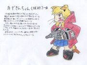 上下大戦 5 「赤ずきんちゃん(仮称)」