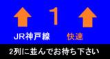 大阪駅 乗車位置ステッカー