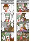 めろかりん漫画#4