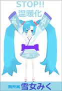 MMD樋口院選挙候補者・雪女ミク