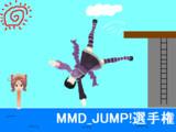 MMD_JUMP!選・・・あれ?