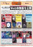 文々。新聞第34号(輝針城、Web体験版を公開!)