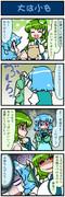 がんばれ小傘さん 963