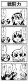 4コマ その53【まどマギ】戦闘力