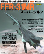 MMDの名機シリーズ 「FFR-31MR スーパーシルフ」