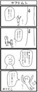 四コマ「カブトムシ」