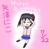 にこにーのお誕生日!