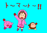 ト~マ~ト~!!