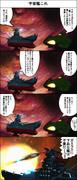 ヤマト×ガミラス座談会2199 その1「宇宙艦これ」