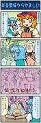 がんばれ小傘さん 966