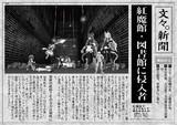 東方悪魔城伝説Part13・おまけの文々。新聞