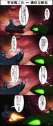 ヤマト×ガミラス座談会2199 その2「宇宙艦これ―適役な敵役」
