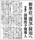 【偽新聞】新単位「混気」採用へ 気象庁