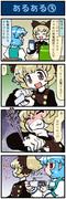 がんばれ小傘さん 968