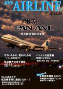 月刊MMDエアライン 2013年8月号