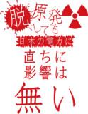 脱原発しても日本の電力に「直ちに影響は無い!」
