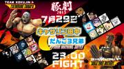 豚劇2013 7月29日23:00 「キャサリン田中VSだんご3兄弟 」