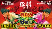 豚劇2013 7月29日24:00 「おかんVS丸ゴリ 」