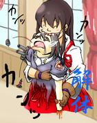 羽黒ちゃんは赤城さんの餌