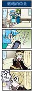 がんばれ小傘さん 970
