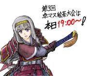 卓マス絵茶大会は本日19時から!