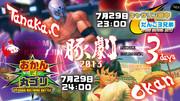 豚劇2013 7月29日はダブルインパクト! カウント3