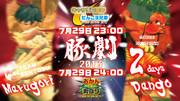 豚劇2013 7月29日はダブルインパクト! カウント2