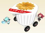 【MMDモデル配布】自走式コーヒーフレッシュ『メアディロン号』