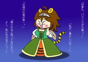 動物占いが虎姫!
