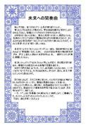 ミュートピア物語<第3部>未来への間奏曲①
