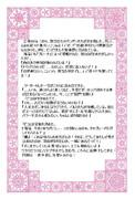 ミュートピア物語<第3部>未来への間奏曲②