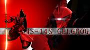 MS-14S シャア専用げるぐぐ