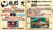 豚劇2013 ルールブック 修正版
