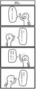 四コマ「ズレ」