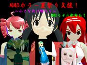 【MMDホラー夏祭り支援】小さな化け物たち【MMDモデル配布あり】