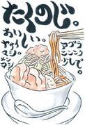 大阪の二郎インスパイヤ「たくのじ」