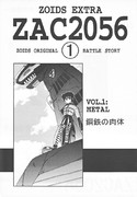 ZOIDS EXTRA ZAC2056 VOL.1 TOP