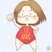 豆腐少女。