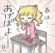春はあげぽよおおおおおおおあああああああああああああ!!!