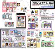 素晴らしきポケモン生主相関図第7.5版
