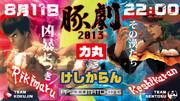 豚劇2013 8月11日 22:00 「力丸VSけしからん」