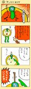 第11話 アンテナそこかよ!!!