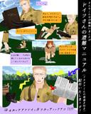遭難マニュアル・配布用