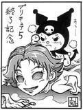 【皮モノ】クロミ様inりんちゃんさん【マイメロ】(過去絵)