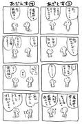 あざとす漫画②