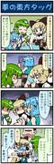 がんばれ小傘さん 976