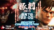 豚劇2013 8月7日 22:00 「a.k.a.jojoVSアール」