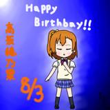 本日は穂乃果ちゃんのお誕生日です!