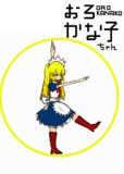Web漫画連載】おろかな子ちゃん三話その2(宣伝)